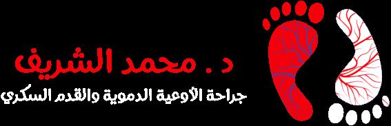 د/محمد الشريف
